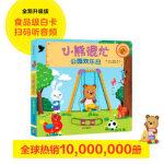 新版 小熊很忙 第3辑:公园欢乐日 Benji Davies 9787508696836 中信出版社 新华书店 品质保