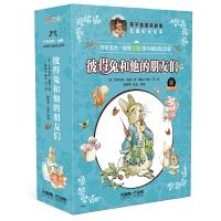 彼得兔和他的朋友们(套装版)附黑胶CD三张