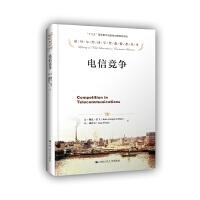 电信竞争(诺贝尔经济学奖获得者丛书)