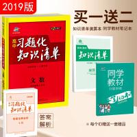 曲一线官方正品 2019版 高中习题化知识清单 物理 全国版 53工具书系列