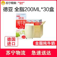 【苏宁超市】德亚 全脂纯牛奶200ML*30盒整箱 德国原装进口牛奶