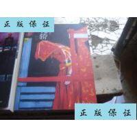【二手旧书9成新】花轿 /阿娜尔古丽著 中国文联