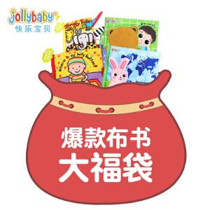 jollybaby爆款布书大福袋圣诞礼盒0-1岁宝宝