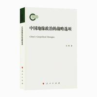 中国地缘政治的战略选项 刘峥 9787010180441睿智启图书