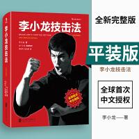 后浪:李小龙技击法(平装)