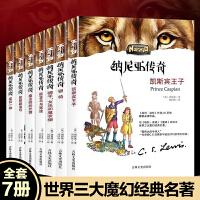纳尼亚传奇狮子女巫和魔衣柜全集7册小学生2-9年级课外读物科幻想小说文学名著阅读物青少年阅读9-15岁读物