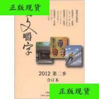 【二手旧书9成新】2012年第二季合订本 咬文嚼字 /不详 上海锦绣