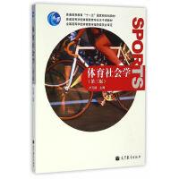 【二手书8成新】体育社会学 (第三版)卢元镇 9787040288193