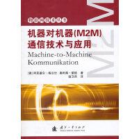 机器对机器(M2M)通信技术与应用
