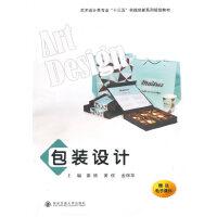 """包装设计(艺术设计类专业""""十三五""""实践创新系列规划教材)"""