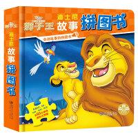 正版授权 迪士尼故事拼图书:狮子王
