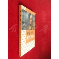 【旧书二手书85品】@库图佐夫 /布拉金 解放军出版社