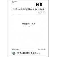 绿色食品果酒(NY\T1508-2017代替NY\T1508-2007)/中华人民共和国农业行业标准