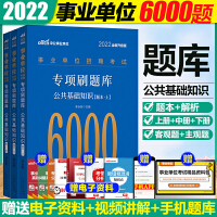 中公教育2019事业单位考试用书 公共基础知识全真题库6000题