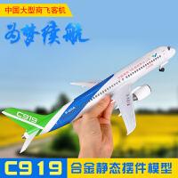 1:100国产大飞机商飞C919飞机模型合金商务礼品摆件民航客机模型A