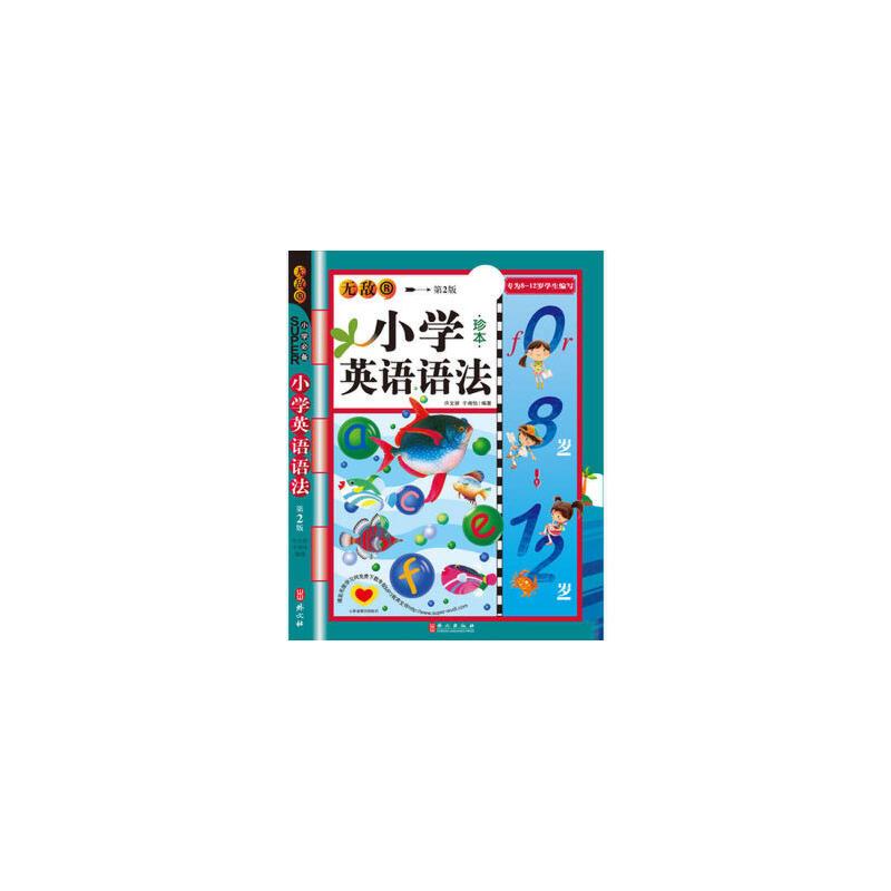 无敌小学英语语法 第2版 专为8-12岁学生编写的彩色英语语法书  免费下载专配音频