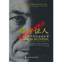 辩方证人:一个心理学家的法庭故事罗芙托斯,柯茜,浩平中国政法大学出版社9787562044390