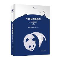 中��自然影像志影像生物�{查所(IBE) 北京出版社9787200126266【正版�D�� 放心�】