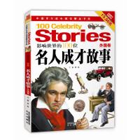 中国学生成长阅读精品书系 影响世界的100位名人成才故事(外国卷)