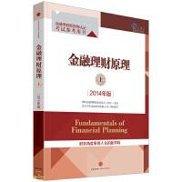 金融理财原理上(2014年版)