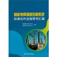 智能电网调度控制系统标准化作业指导书汇编