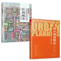 区域城市 终结蔓延的规划+城市规划概论(套装2册)城市区域的规划讲解,实例案例解析