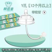 通用comotomo可么可多奶嘴多么可么吸管一体奶瓶配件宽口径3滴y型a206 7.0cm直径