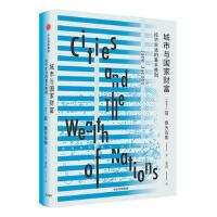 【二手旧书9成新】【正版现货包邮】城市与国家财富:经济生活的基本原则 (美)雅各布斯 ,金洁 中信出版社