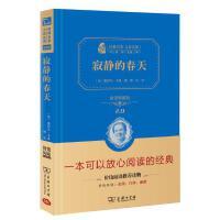 经典名著 寂静的春天 经典名著价值阅读全译典藏版2.0 商务印书馆 八年级上册必读书目