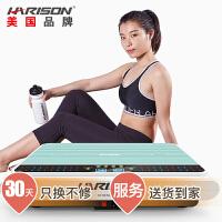 【美国品牌】HARISON汉臣塑身甩脂机 懒人塑身纤体运动机抖抖机 有氧健身器材 型动派