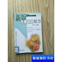 【旧书二手书9成新】新版方便食品配方(馆藏) 作者:葛文光编著