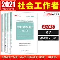 中公教育2021全国社会工作者职业水平考试初级套装:社会工作实务+社会工作综合能力(教材)(初级) 共4册