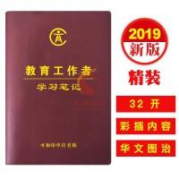 2019教育工作者学习笔记本(32开精装红色)华文图治