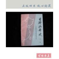 【二手旧书85成新】日特祸华史(第一卷) /王振坤 张颖 群众出版社