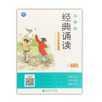 京师读本 小学生经典诵读 三3年级 主编唐弘容 北京师范大学出版社