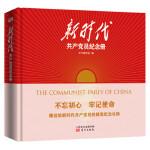 新时代共产党员纪念册(