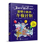 大卫・少年幽默小说系列:圆梦小队的午夜计划