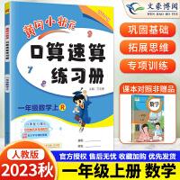 黄冈小状元口算速算一年级上 2019秋人教版一年级上册口算题