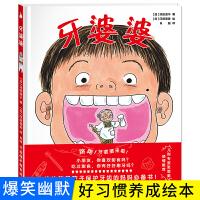 【满59.8元任选3套包邮】牙婆婆 儿童绘本故事书籍0-6周岁 幼儿园好习惯养成 牙齿大街的新鲜系列读物睡前故事图书 保护学刷牙