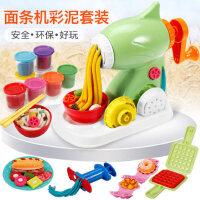 儿童面条机3d彩泥女孩玩具无毒橡皮泥模具工具套装手工泥超轻粘土