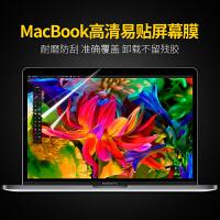 苹果MacBook 屏幕膜12保护Air贴Pro膜13.3笔记本13电脑15寸高清膜15 Air 11.6寸 高清