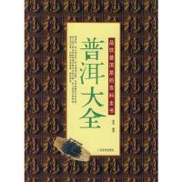 【二手旧书9成新】 普洱大全/品饮普洱茶的百科全书轶男哈尔滨出版社