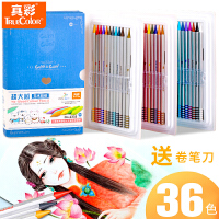 真彩无木油性彩铅36色盒装彩色铅笔套装初学者美术生专业手绘素描绘画铅笔小学生文具美术用品画画素描工具