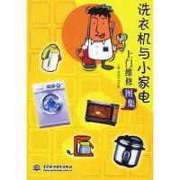 【二手旧书9成新】 洗衣机与小家电上门维修图集陈德印,陈铁骑水利水电出版社