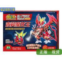 【二手旧书9成新】奥拉星超人气亚比造型玩具:赤翼魔龙王(升级版 附星际通行卡1张) [7-10岁]