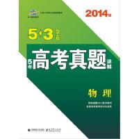曲一线科学备考・2014版・5・3金卷:5年高考真题详解・物理