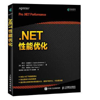 .NET性能优化 .NET开发宝典 优化你的C#应用程序 来自.NET专家的声音