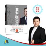 非对称思维:富足人生训练手册