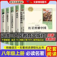 红星照耀中国八年级上册阅读人民教育出版社温儒敏主编 昆虫记 飞向太空港 寂静的春天 星星离我们有多远 阅读全套5本