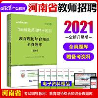 中公教育2021河南省教师招聘考试:教育理论综合知识全真题库